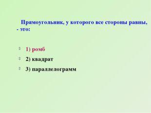 Параллелограмм - это четырехугольник, у которого: 1) стороны параллельны 2) с
