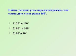 Ромб - это: 1) четырехугольник, у которого противолежащие стороны равны 2) че