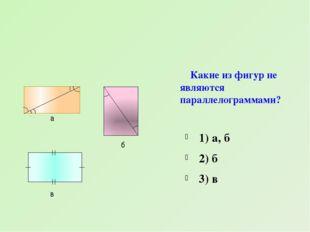 Боковая сторона треугольника разделена на три равные части и из точек деления