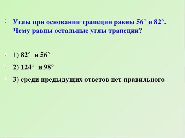 Квадрат – это: 1) параллелограмм, у которого все стороны равны 2) прямоугольн...