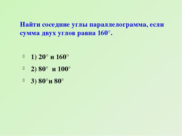 Ромб - это: 1) четырехугольник, у которого противолежащие стороны равны 2) че...