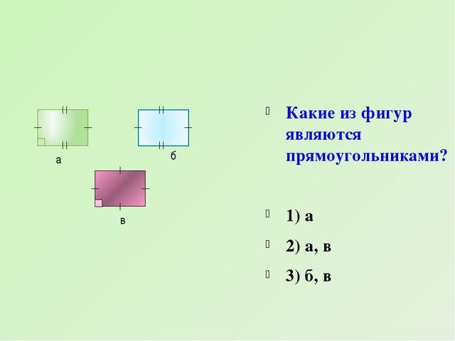 Какие из фигур не являются квадратами? 1) нет таких фигур; 2) а, б 3) а а б в