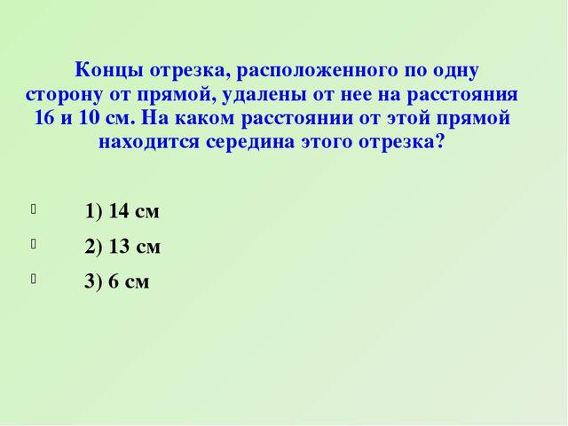 Какие из фигур являются параллелограммами? 1) б, в 2) а 3) а, б а б в