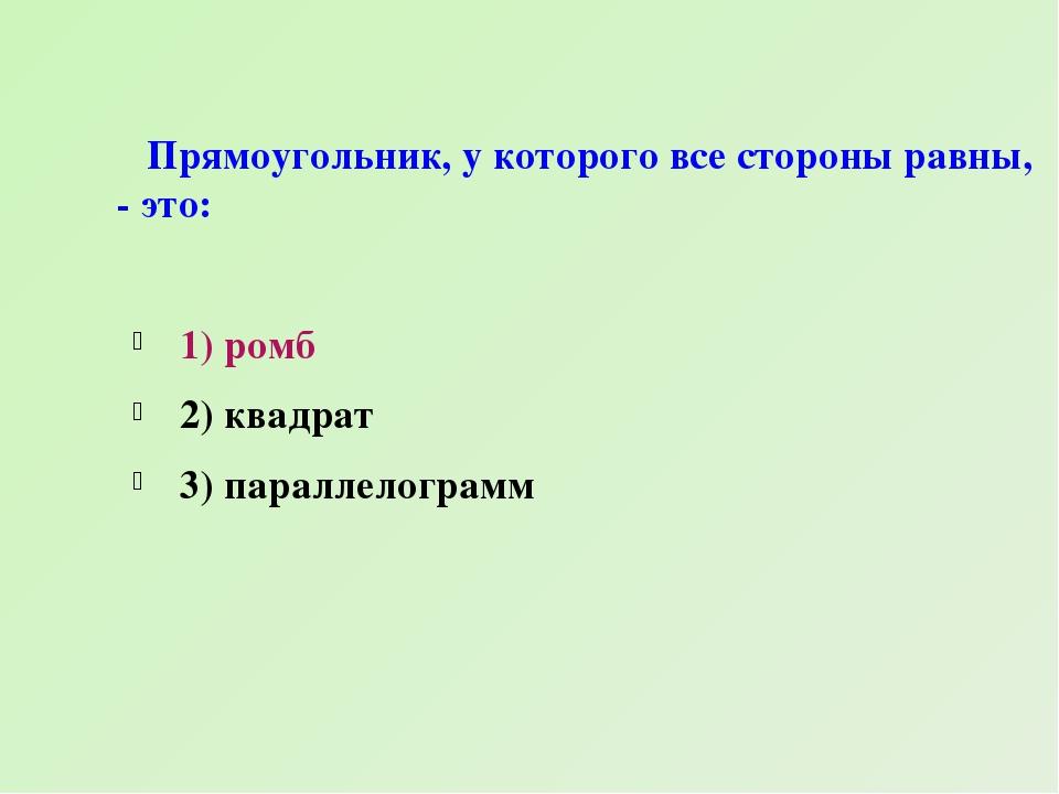 Параллелограмм - это четырехугольник, у которого: 1) стороны параллельны 2) с...