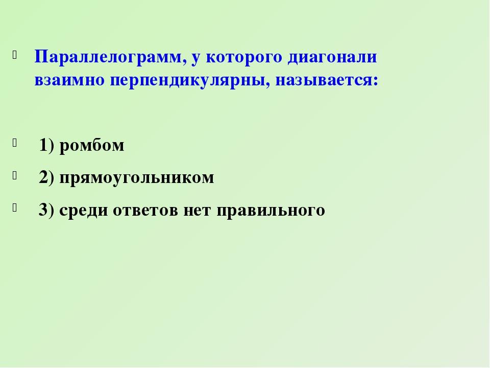 Параллелограмм, у которого две смежные стороны равны, называется: 1) квадрат...
