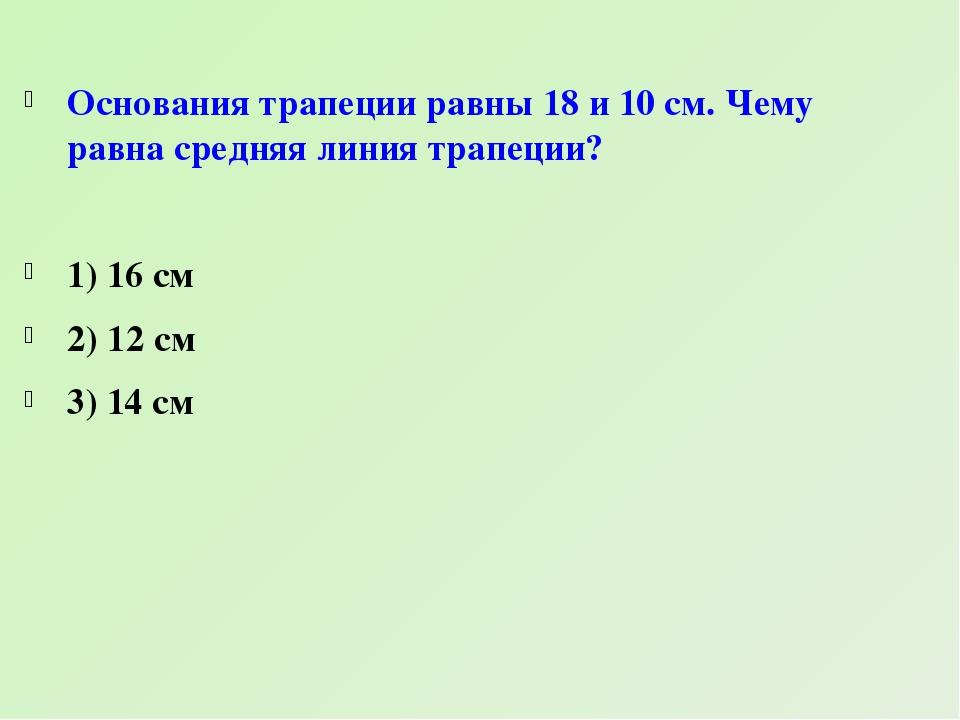 Какие из фигур не являются параллелограммами? 1) а, б 2) б 3) в а б в
