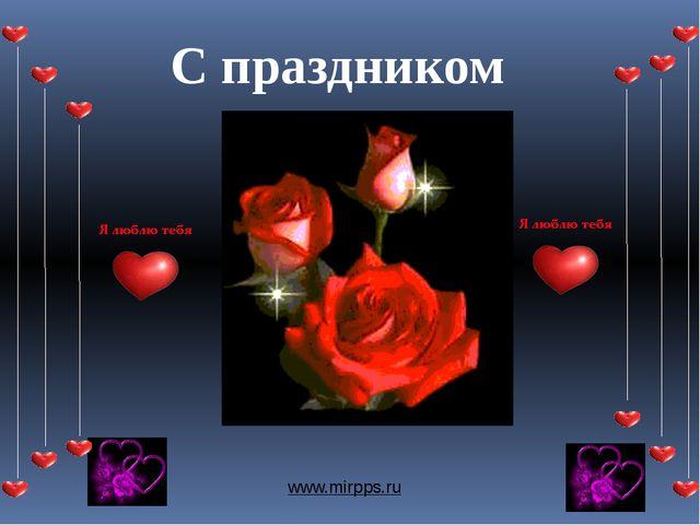 www.mirpps.ru С праздником