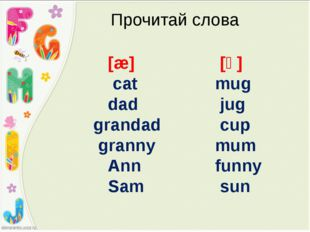 Прочитай слова [æ] cat dad grandad granny Ann Sam [ᴧ] mug jug cup mum funny sun