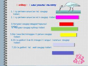 2,4,9,16,... Қолдану : Қызығушылықты ояту 1. Өсу ретімен алынған тақ сандар т