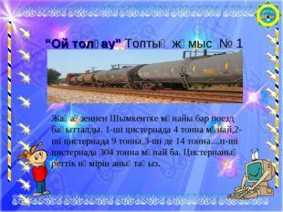 """""""Ой толғау"""" Топтық жұмыс № 1 n=61 S61=9398т Жаңаөзеннен Шымкентке мұнайы бар"""