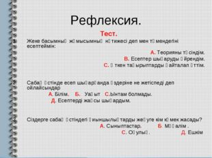 Рефлексия. Тест. Жеке басымның жұмысымның нәтижесі деп мен төмендегіні есепте