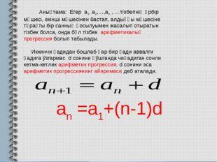 Анықтама: Егер а1, а2,…,аn , …тізбегінің әрбір мүшесі, екінші мүшесінен ба