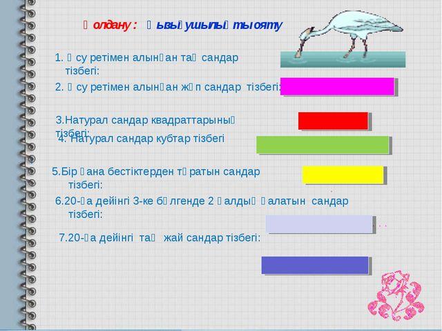 2,4,9,16,... Қолдану : Қызығушылықты ояту 1. Өсу ретімен алынған тақ сандар т...