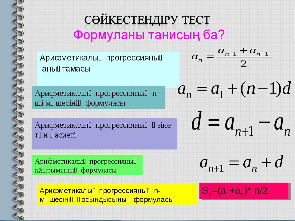 Арифметикалық прогрессияның анықтамасы Арифметикалық прогрессияның n-ші мүшес...