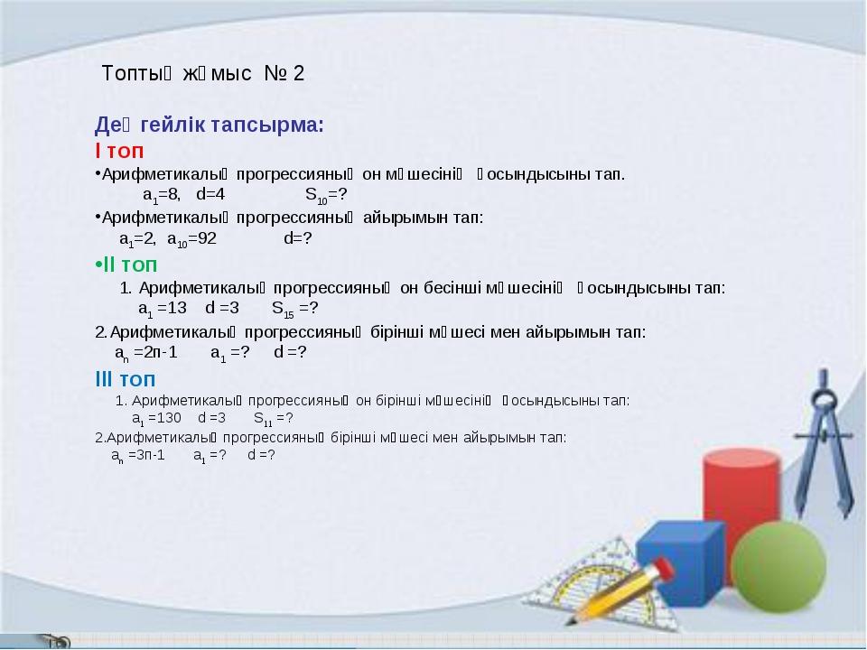 Топтық жұмыс № 2 Деңгейлік тапсырма: І топ Aрифметикалық прогрессияның он мү...