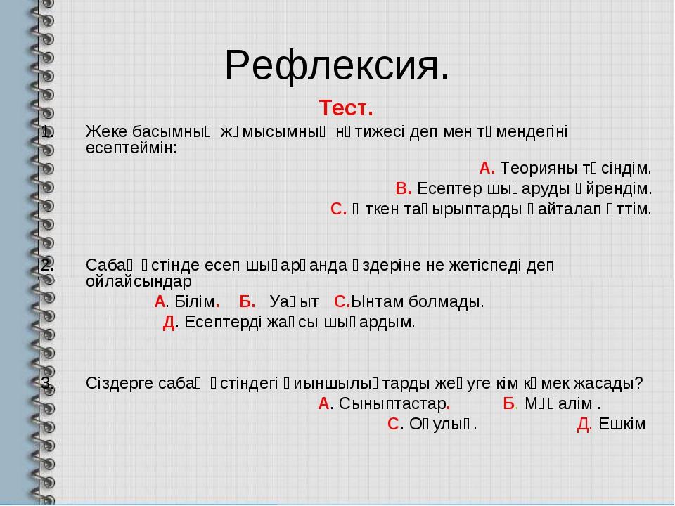 Рефлексия. Тест. Жеке басымның жұмысымның нәтижесі деп мен төмендегіні есепте...