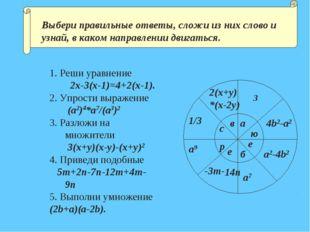 1. Реши уравнение 2х-3(х-1)=4+2(х-1). 2. Упрости выражение (а2)4*a7/(a3)2 3.