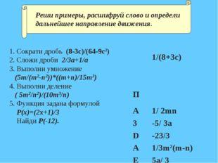 1. Сократи дробь (8-3c)/(64-9c2) 2. Сложи дроби 2/3a+1/a 3. Выполни умножение