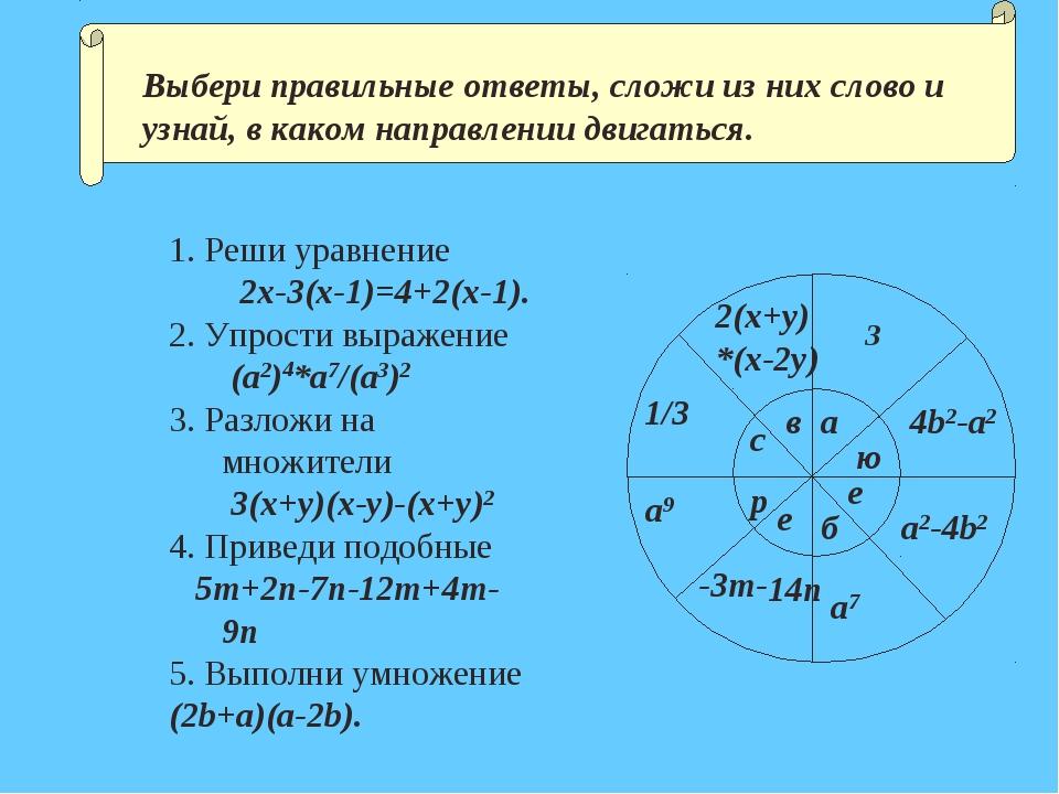 1. Реши уравнение 2х-3(х-1)=4+2(х-1). 2. Упрости выражение (а2)4*a7/(a3)2 3....