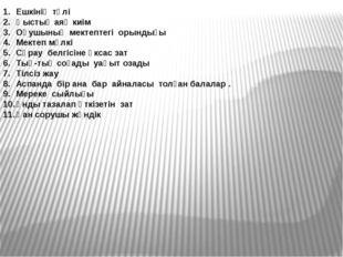 Ешкінің төлі Қыстық аяқ киім Оқушының мектептегі орындығы Мектеп мүлкі Сұрау
