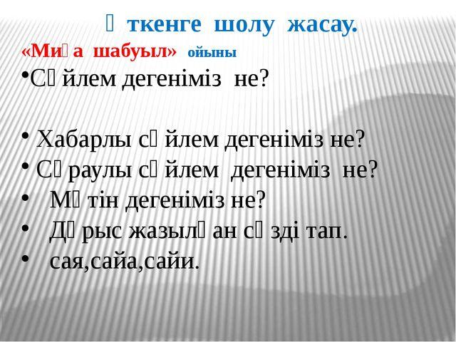 Өткенге шолу жасау. «Миға шабуыл» ойыны Сөйлем дегеніміз не? Хабарлы сөйлем д...