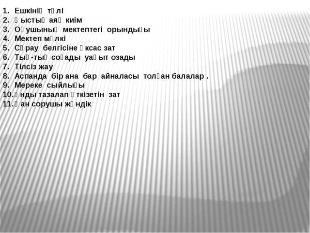 Ешкінің төлі Қыстық аяқ киім Оқушының мектептегі орындығы Мектеп мүлкі Сұрау...