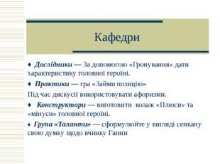 Кафедри ♦ Дослідники — За допомогою «Гронування» дати характеристику головної