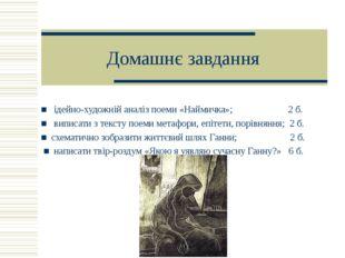 Домашнє завдання ■ ідейно-художній аналіз поеми «Наймичка»; 2 б. ■ виписати з