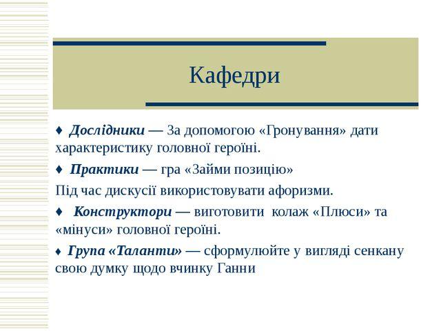 Кафедри ♦ Дослідники — За допомогою «Гронування» дати характеристику головної...