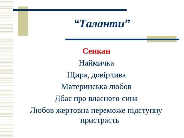 """""""Таланти"""" Сенкан Наймичка Щира, довірлива Материнська любов Дбає про власного..."""