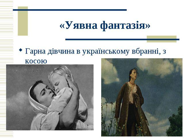 «Уявна фантазія» Гарна дівчина в українському вбранні, з косою