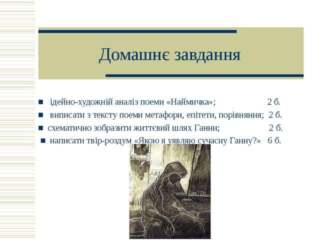 Домашнє завдання ■ ідейно-художній аналіз поеми «Наймичка»; 2 б. ■ виписати з...