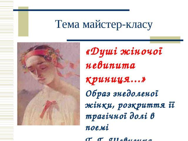 «Душі жіночої невипита криниця...» Образ знедоленої жінки, розкриття її трагі...