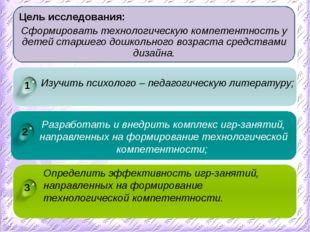 3 1 2 Изучить психолого – педагогическую литературу; Определить эффективност