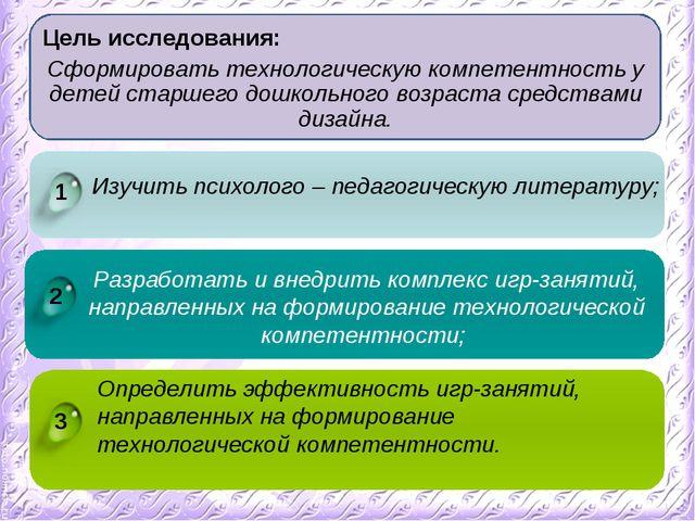 3 1 2 Изучить психолого – педагогическую литературу; Определить эффективност...