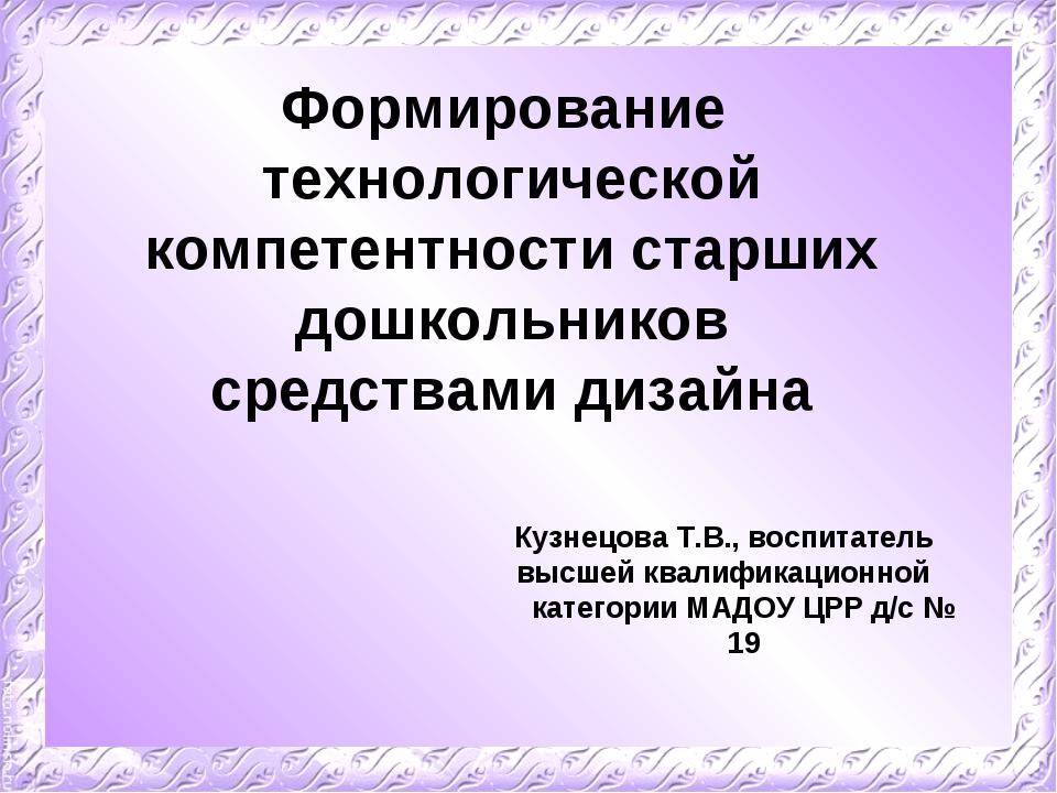 Формирование технологической компетентности старших дошкольников средствами...