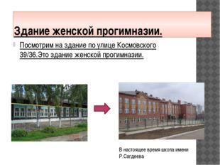 Здание женской прогимназии. Посмотрим на здание по улице Космовского 39/36.Эт