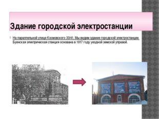 Здание городской электростанции На параллельной улице Космовского 33/41. Мы в