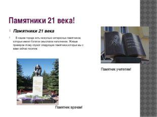 Памятники 21 века! Памятники 21 века В нашем городе есть несколько интересных