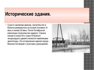 Исторические здания. Судя по архивным данным, строительство в Буинске разверн