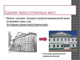 Здание присутственных мест Многие горожане посещали городской краеведческий м