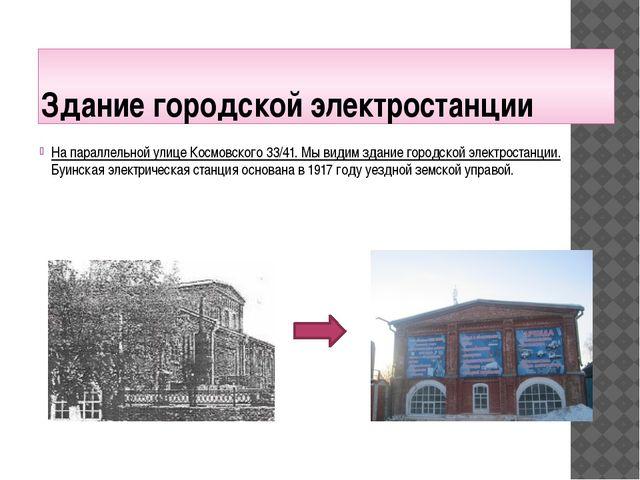 Здание городской электростанции На параллельной улице Космовского 33/41. Мы в...