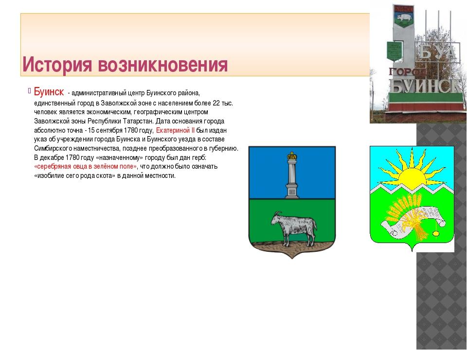 История возникновения Буинск- административный центр Буинского района, един...