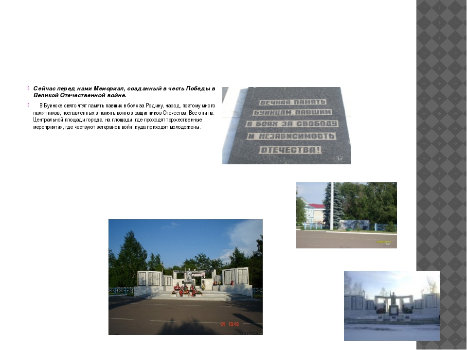 Сейчас перед нами Мемориал, созданный в честь Победы в Великой Отечественной...