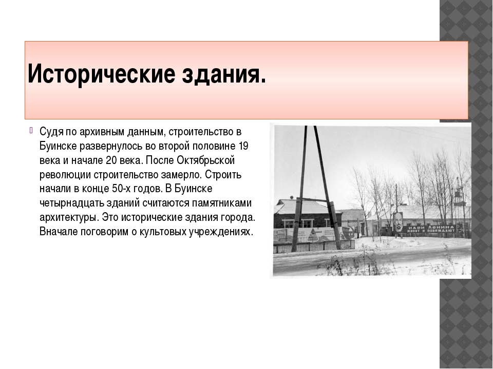Исторические здания. Судя по архивным данным, строительство в Буинске разверн...