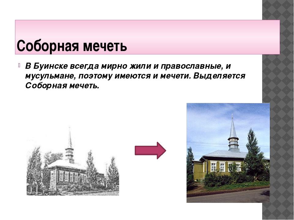 Соборная мечеть В Буинске всегда мирно жили и православные, и мусульмане, поэ...