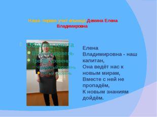 Наша первая учительница Демина Елена Владимировна Елена Владимировна - наш ка