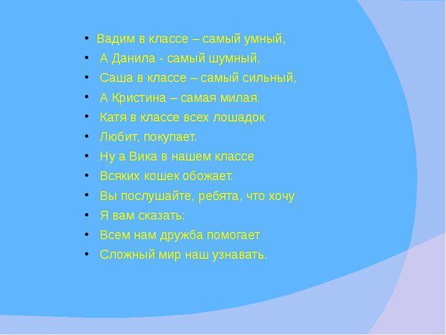 Вадим в классе – самый умный, А Данила - самый шумный, Саша в классе – самы...