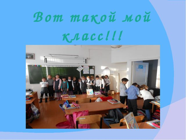 Вот такой мой класс!!!
