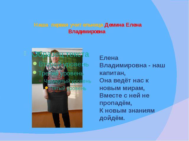Наша первая учительница Демина Елена Владимировна Елена Владимировна - наш ка...
